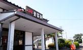 JR重富駅(約3600m)